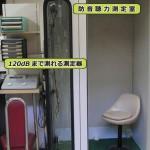 03聴覚室